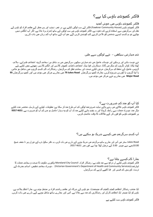 Urdu-1